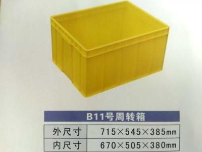 潮州塑料周转箱 塑料周转筐 塑料箱哪里有卖
