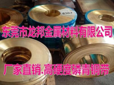 深圳C5191R-H磷铜带 0.64mm冲压磷铜带