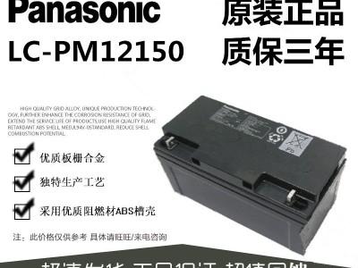 松下蓄电池12V150AH直流屏LC-PM12150