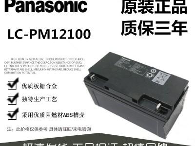 松下蓄电池LC-PM12100/12V100AH直流屏用