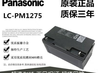 松下蓄电池LC-PM1275 12V75AH应急通信电源