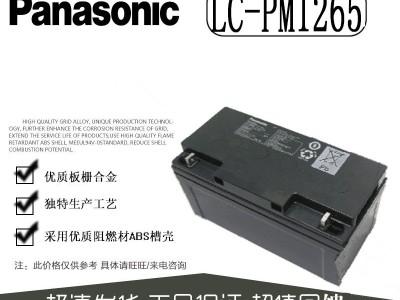 松下蓄电池LC-PM1265 12V65AH应急通信电源
