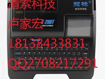 佳能PR-T101升级版线号机C-210T中英文电子