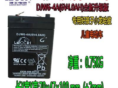 理士蓄电池DJW6-4儿童电动车摩托车6V4AH