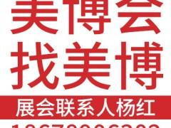 2020年青岛美博会  展会官网