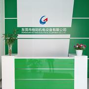 东莞市格阳机电设备有限公司