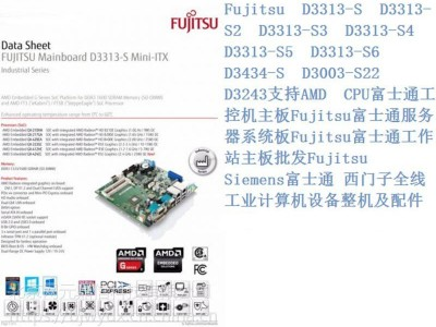 D3313-S4 Mini-ITX AMD富士通工控机系统板
