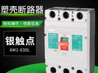 厂家直销SAM1-250L/3300  250A