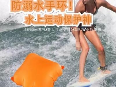 水中自救產品救生手環 可重復使用的救生設備