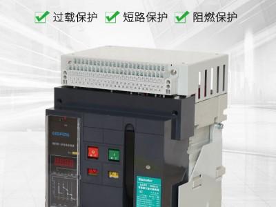 厂家直销SAW1-2000/3P 抽屉式 630A