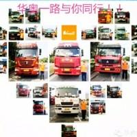 清溪散貨車公司