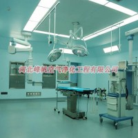 河北石家莊潔凈手術室層流手術室施工建造選峰帆凈化