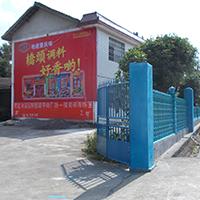 湖南张家界墙体广告