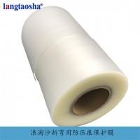 折弯膜厂家 浪淘沙折弯用防压痕保护膜供应 产品质量好