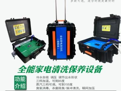 常德家電清洗機 鼎城武陵區家電清洗服務設備供應商