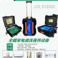 常德家电清洗机 鼎城武陵区家电清洗服务设备供应商
