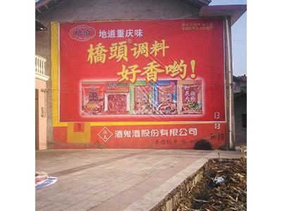 山西晋城墙体广告