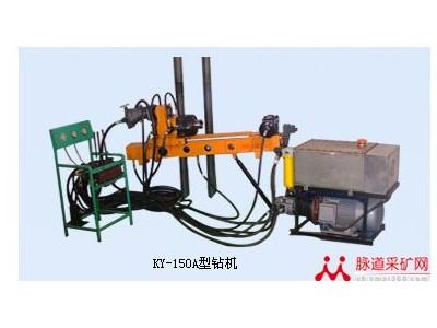 KY-150全液压坑道钻机 新型全液压坑道钻机