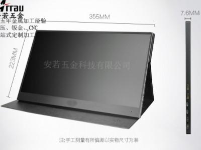 供应惠州15.6英寸便携式显示器 厂家直销生产厂安若五金
