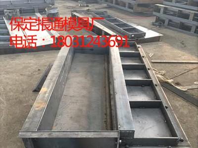 混凝土遮板模具-预制遮板模具-掁通模具