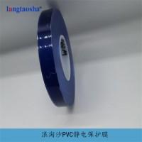 全国供应的保护膜 浪淘沙PVC静电保护膜 免费试样