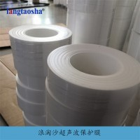 超声波焊接保护膜厂家 浪淘沙超声波保护膜供应