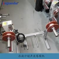 焊接加工辅助装置 浪淘沙超声波卷膜机 全国供应