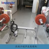 产品焊接加工辅助设备 浪淘沙超声波卷膜机供应