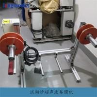 焊接产品效率提高 使用浪淘沙超声波卷膜机 产品质量好