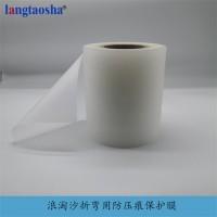 折弯加工专用保护膜 浪淘沙折弯用防压痕保护膜供应