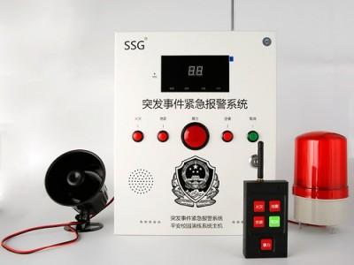 一键报警装置,校园4G一键式报警设备