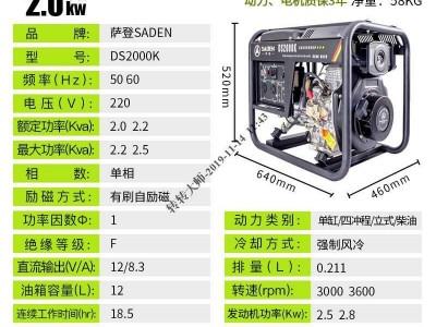 萨登2KW柴油发电机家用静音
