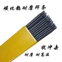GB984-85高合金耐磨焊条GB984-85耐磨合金焊条