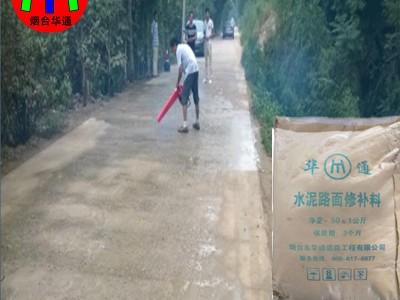 福建福州水泥路面起砂麻面 快速修补料轻松搞定