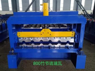 800压型琉璃瓦全自动竹节琉璃瓦设备单板压瓦机