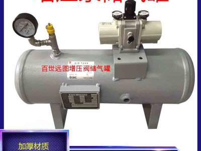 采用优良材质 百世远图增压阀储气罐供应 安全耐用