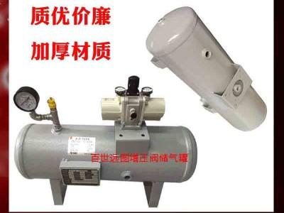 百世远图SMC款增压阀储气罐 加厚板材 产品质量放心