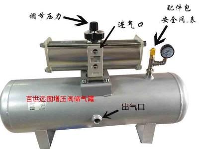 气动增压泵供应 百世远图增压阀储气罐设备 操作安全