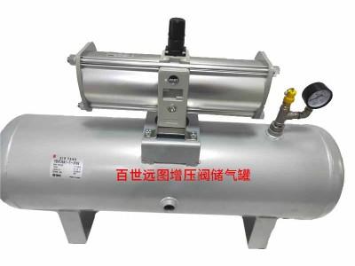 可自动保压 百世远图环保耐用 增压阀储气罐 厂家直供