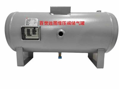 增压阀储气罐供应 百世远图厂家直供 使用操作安全