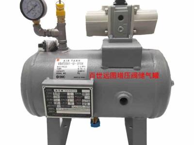 增压阀储气罐供应 百世远图SMC款增压泵设备 值得信赖
