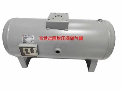 百世远图环保耐用 增压阀储气罐 可自动保压 厂家直销