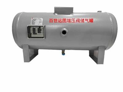 环保耐用 可自动保压增压泵供应 百世远图增压阀储气罐
