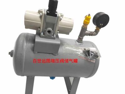 加厚板材增压阀设备 质量放心 百世远图SMC款增压阀储气罐