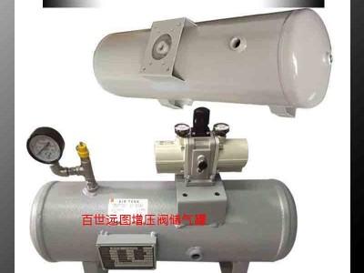 气体增压阀储气罐供应 百世远图增压阀储气罐