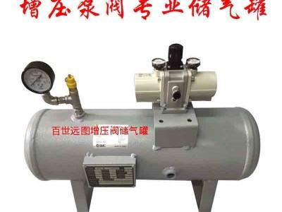 百世远图增压阀储气罐厂家直供 维护简单 环保安全