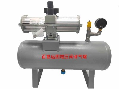 使用方便操作简单气动增压泵 百世远图增压阀储气罐供应