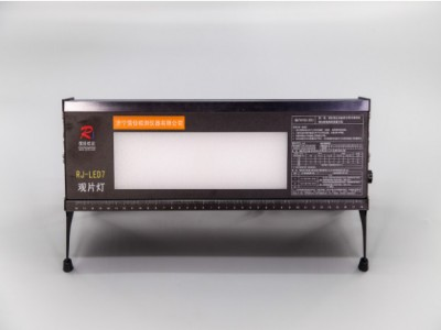 高亮度觀片燈  RJ-LED7