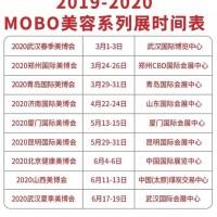 2020年武汉美博会时间、地点、详情