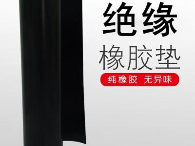 河北鑫辰电力供应5mm绝缘橡胶垫